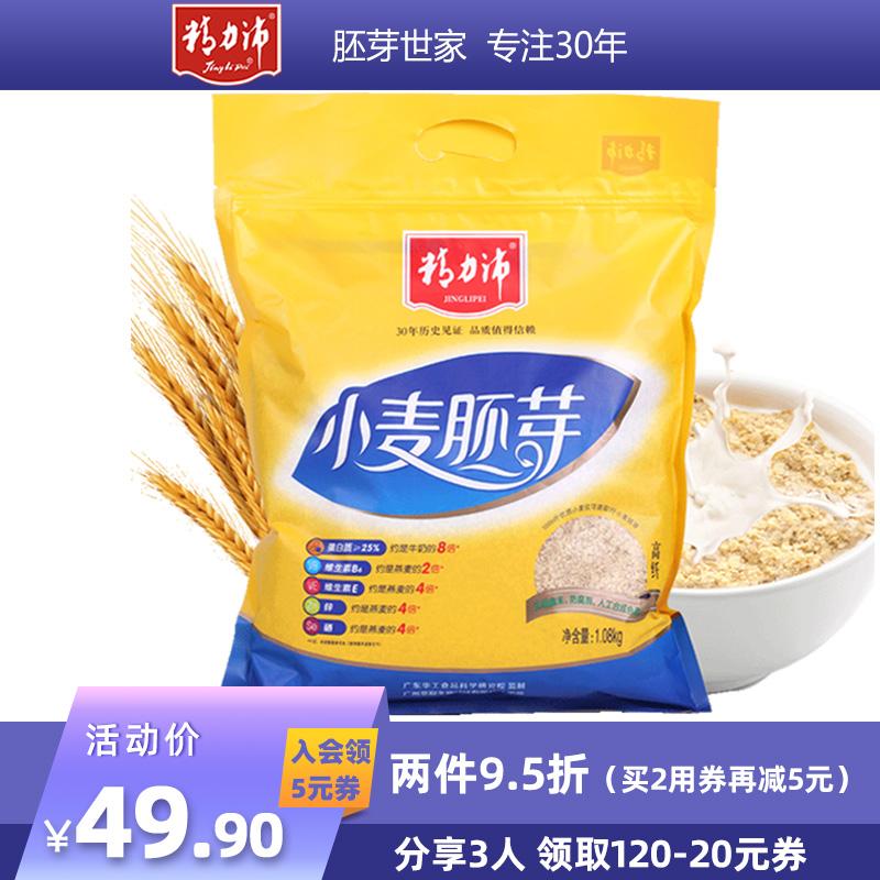 精力沛小麦胚芽纯胚芽粉胚芽片早餐即食谷物家庭袋装1.08kg杂粮
