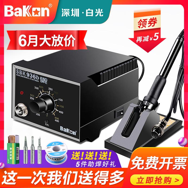 深圳白光SBK936B可调温焊台电烙铁家用电子维修套装焊锡936电焊台
