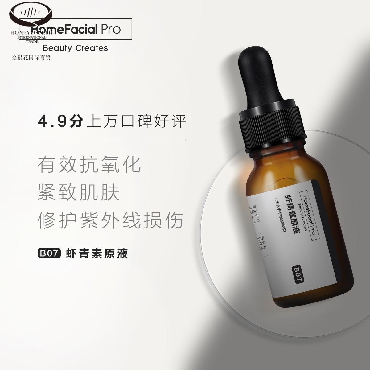 HomeFacialPro虾青素精华原液 抗氧化紧致保湿面部精华液改善暗哑
