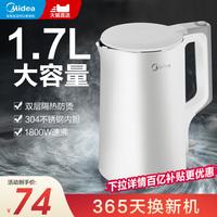 查看美的电热水壶家用保温一体自动断电烧水壶不锈钢大容量煮茶开水壶价格