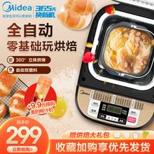 美的家用全自动面包机多功能小型馒头机智能揉面发酵一体机蛋糕机