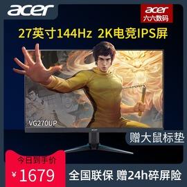 宏碁小金剛VG270UP游戲144hz電競271顯示器27英寸2k HDR屏幕外接Ps4宏基acer臺式顯示屏圖片