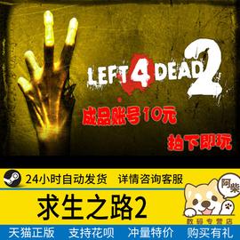 Steam PC中文正版游戏 求生之路2 Left 4 Dead 2 L4D2 国区全球图片