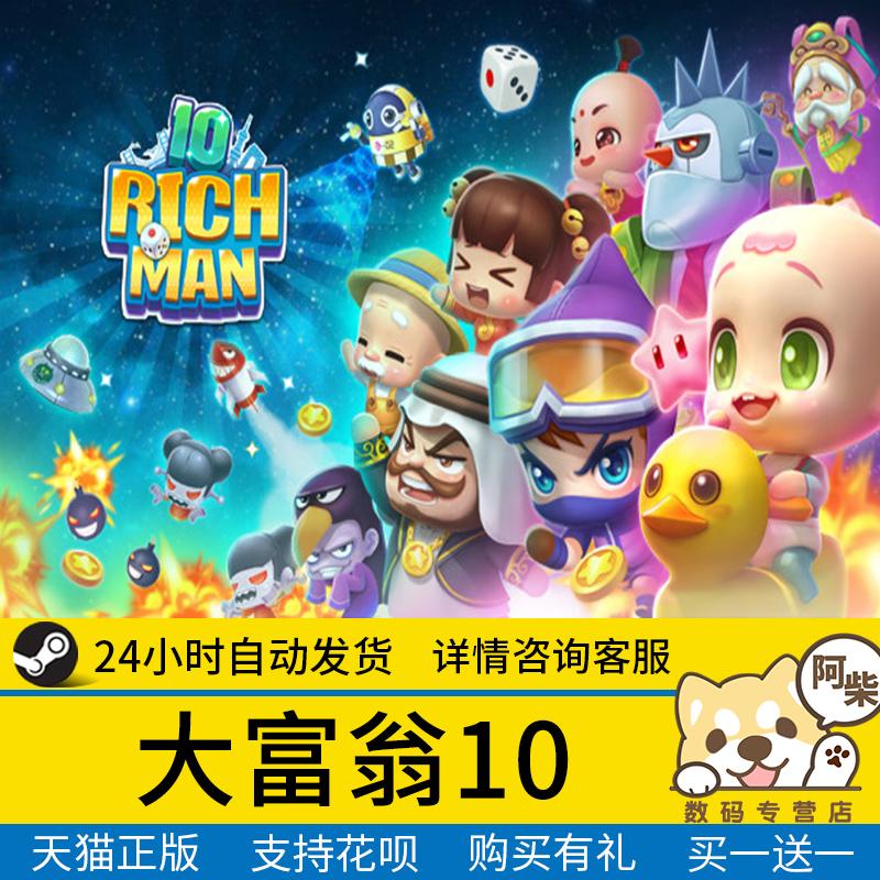 PC正版steam游戏 中文 大富翁10 休闲 策略 多人