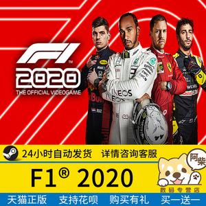 Steam正版PC中文游戏 F1 2020 竞速赛车f12020 汽车模拟 阿柴数码