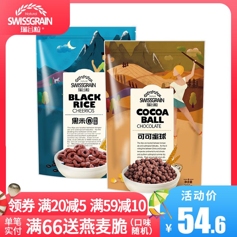 瑞谷粒麦片早餐即食红枣黑米圈泡奶吃的早餐可可球组合装380g*2袋