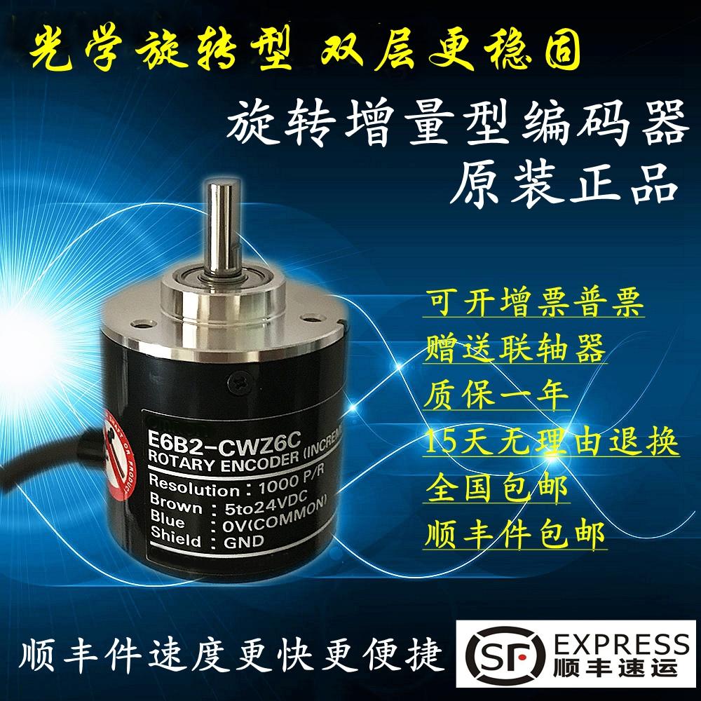 Качественная оригинальная продукция E6B2-CWZ6C E6B2-CWZ1X E6B2-CWZ5B 1000P/R кодирование устройство
