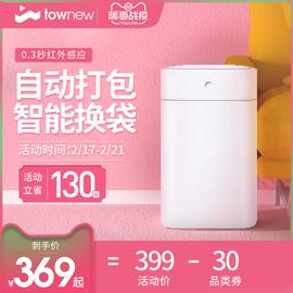 拓牛智能感应垃圾桶家用厨房卫生间带盖自动打包换袋分类米白色图片