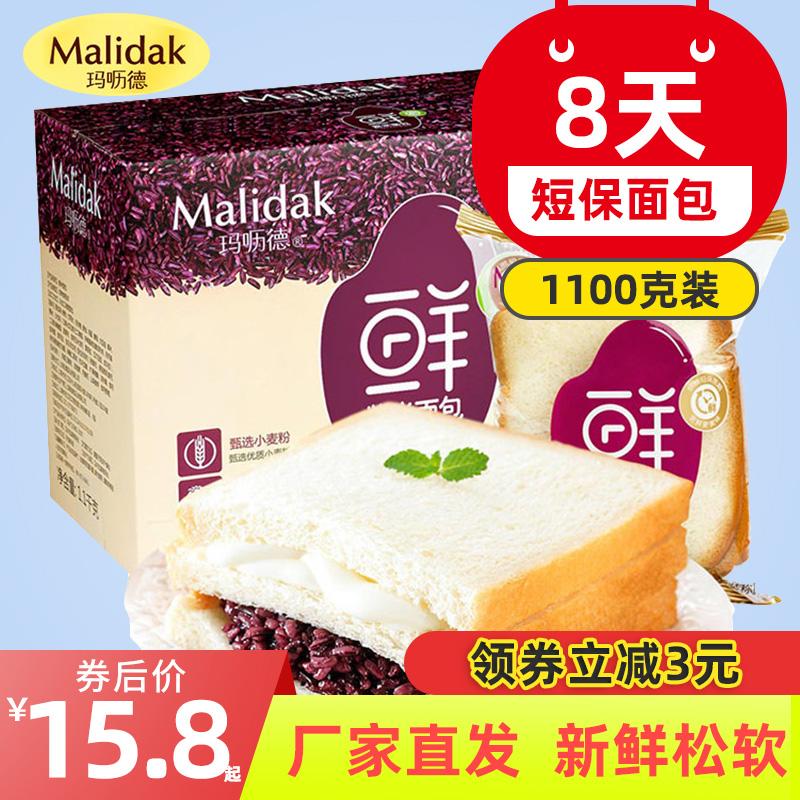 热销0件手慢无玛呖德紫米面包黑米奶酪夹心面包三明治蛋糕营养早餐10袋食品整箱