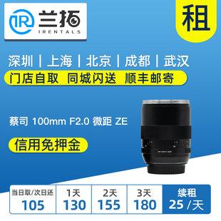 出租单反镜头 蔡司 100mm F2.0 微距 ZE 佳能口 兰拓相机租赁