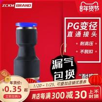 气管快插变径直通接头PG64861081210841061281612