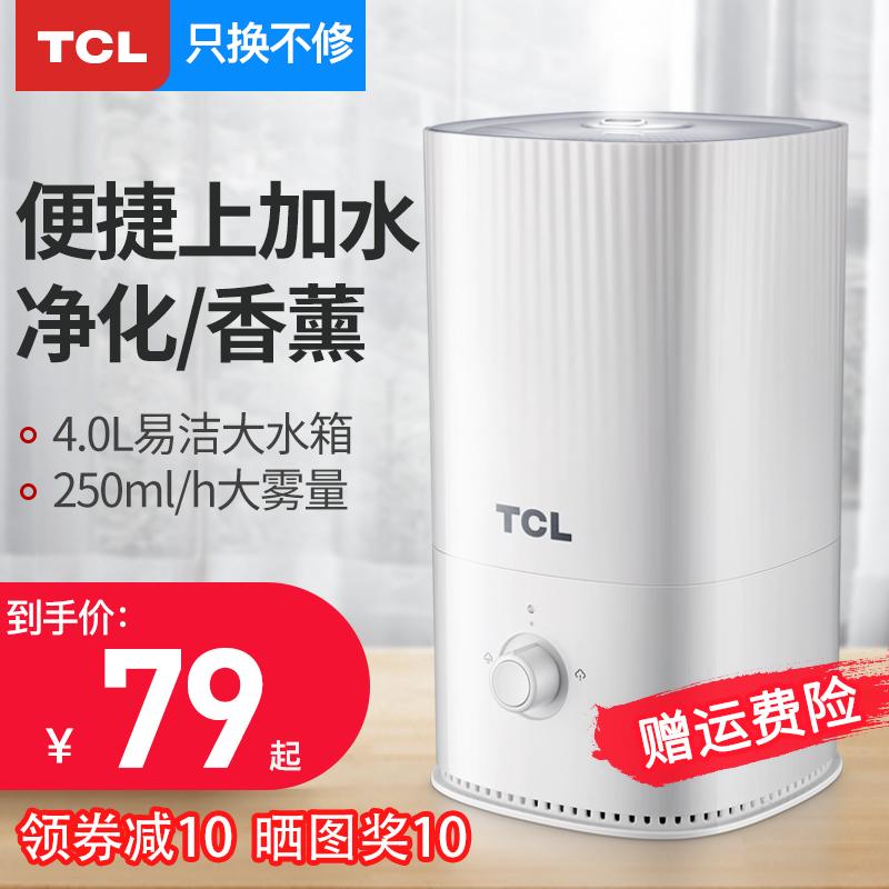 99.00元包邮TCL加湿器家用静音小型卧室空调大雾量智能恒湿孕妇婴儿香薰喷雾
