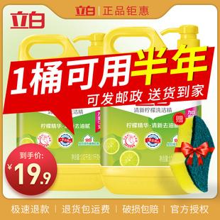 立白洗洁精家庭装 家用实惠装 大桶2瓶厨房洗涤灵剂官方旗舰店官网