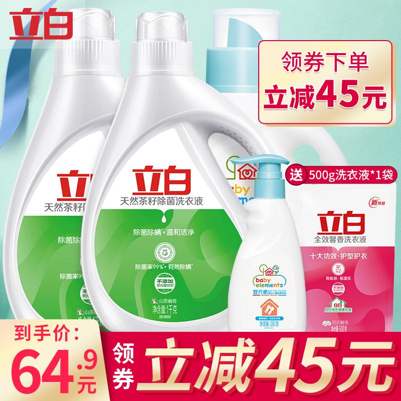立白香味持久整箱批护理官方洗衣液(用45元券)