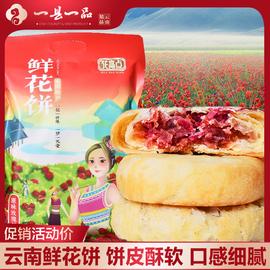 云南传统糕点 花高点经典原味酥皮鲜花饼200g*2图片