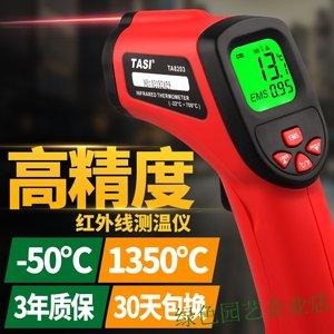 !新款紅外線測溫儀手持式掃描儀非接觸溫度計探測器測溫器食品廚