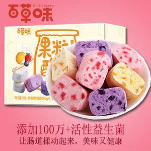 百草味 酸奶果粒块54g网红冻干草莓干蓝莓干水果干组合儿童零食
