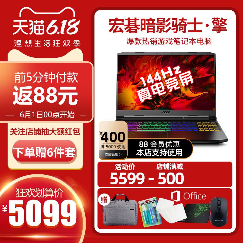 【大V推荐】Acer/宏碁暗影骑士·擎 十代酷睿i7 RTX3060独显15.6英寸144Hz游戏本吃鸡高端电竞宏基笔记本电脑