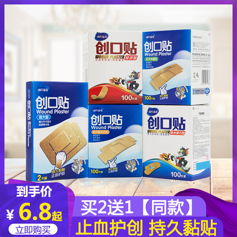 Heidegger Heino waterproof and breathable band aid anti abrasion foot super large medical elastic band aid widened hemostasis paste
