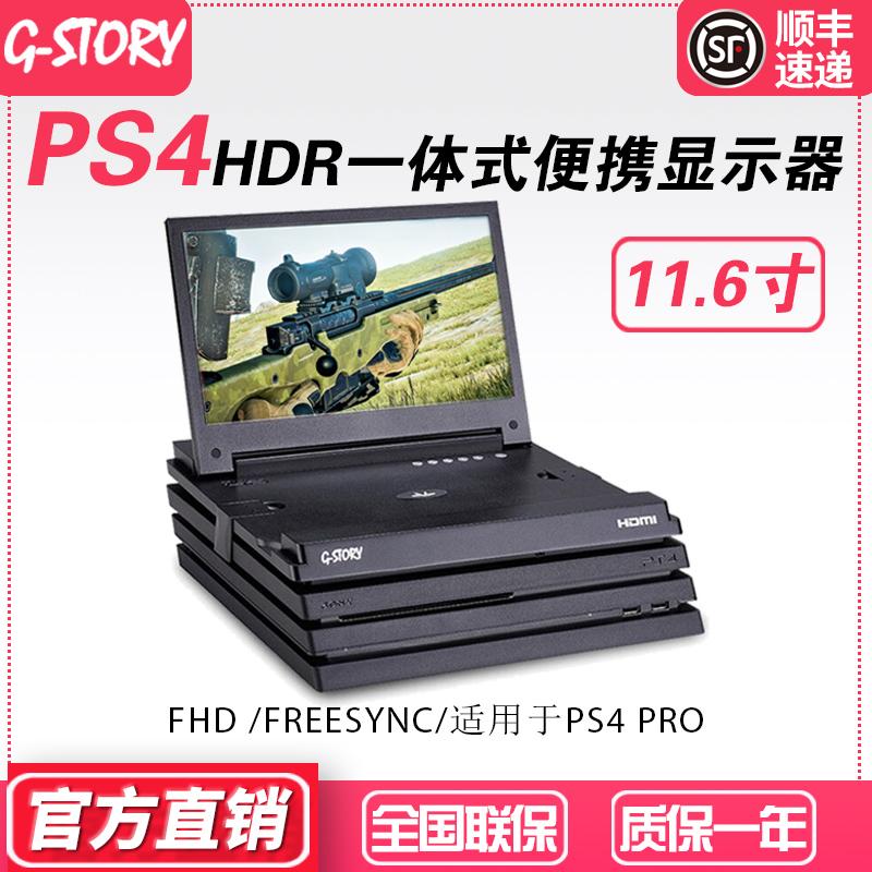 限9000张券G-story 11.6英寸PS4PRO显示器HDMI便携一体式HDR1080P