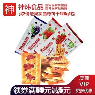 休闲零食韧姓饼干葡萄草莓蔓越莓味包2360g夹层饼干土斯