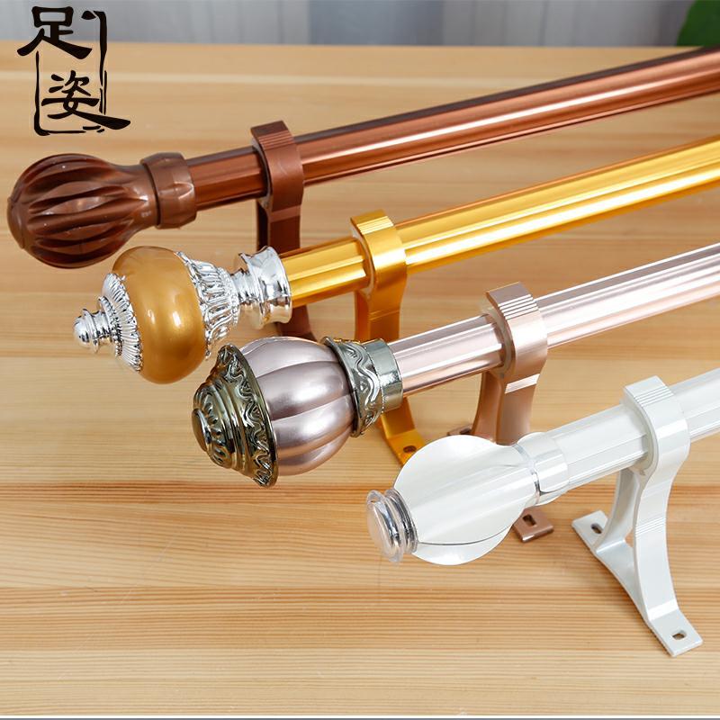 足姿窗帘杆 加厚铝合金静音罗马杆 窗帘轨道双杆单杆送支架配件