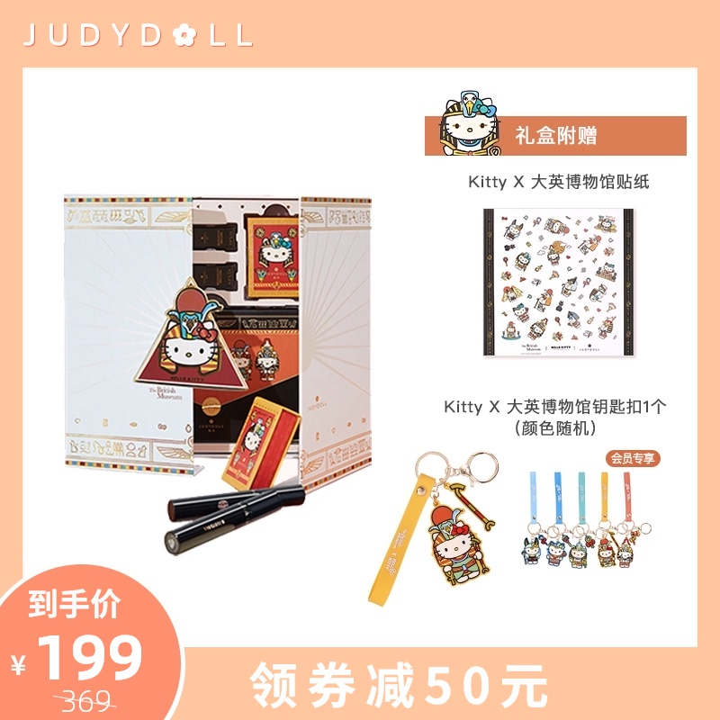 British Museum x Hello Kitty x orange blossom Egypt Adventure Series makeup gift box portable official