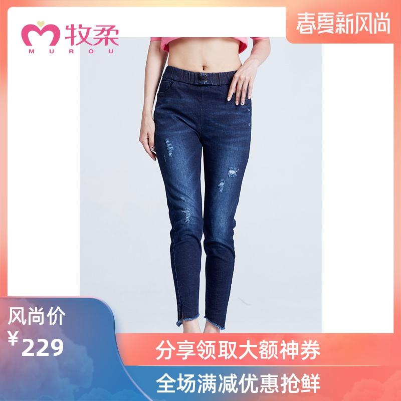 牧柔内衣品牌女款打底裤新款潮流小脚长裤休闲松紧蓝色高腰牛仔裤