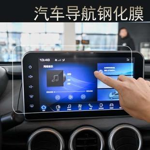 20款 长城欧拉R1导航钢化膜中控IQ钢化膜保护贴膜汽车显示屏幕