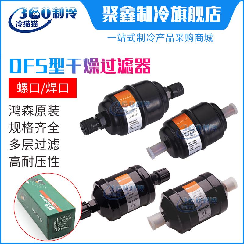 HS鸿森DFS型干燥过滤器螺口中央空调制冷冷库干燥过滤器DFS-032