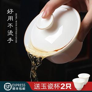 妙莲天香陶瓷朱丝红三才盖碗德化羊脂玉白瓷泡茶碗单个茶杯茶碗