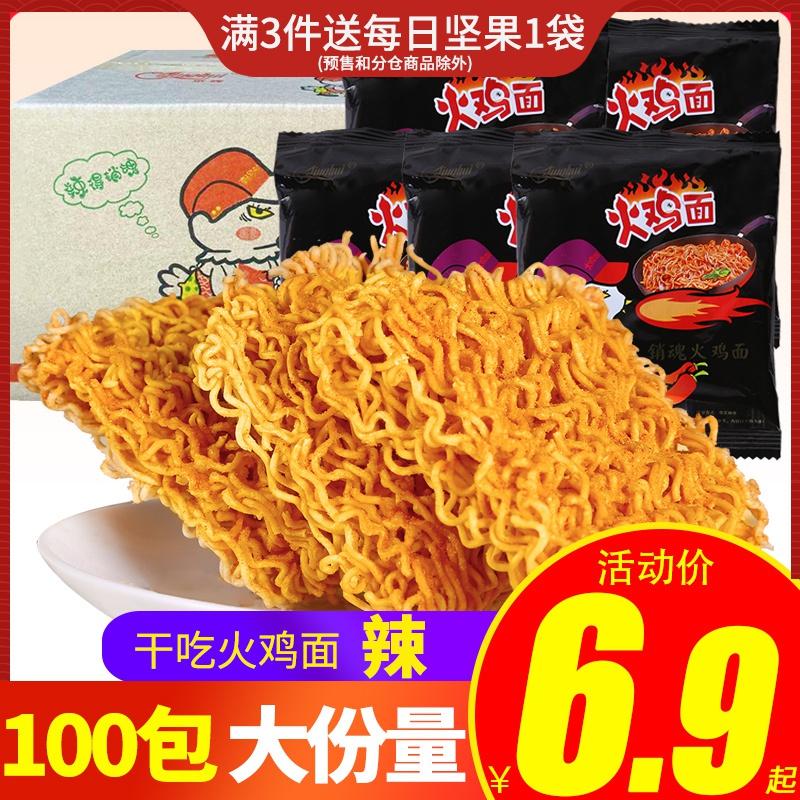 火雞面干吃干脆面整箱50小包銷魂掌心脆方便面麻辣休閑零食品小吃