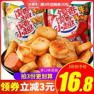 米多奇烤馍片小馍丁整箱饼干散装多口味馒头片膜零食小吃休闲食品