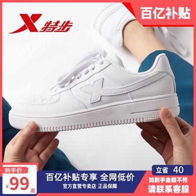 特步板鞋女鞋男鞋2020秋冬新款空軍一號小白鞋女休閑鞋子運動鞋女