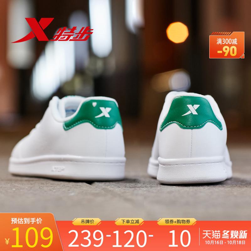 特步情侣板鞋2020秋冬新款男鞋女鞋小白鞋运动鞋白色板鞋休闲鞋子