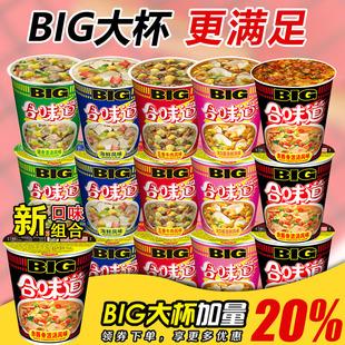 日清方便面合味道BIG大杯108g12杯整箱桶装碗面条开杯乐速食泡面