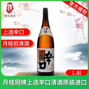 日本酒发酵酒日本清酒1.8L月桂冠牌上选辛口清酒日本原装进口洋酒