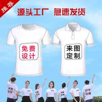 定制t恤文化广告polo衫短袖diy工作班服同学聚会衣服定做印logo字