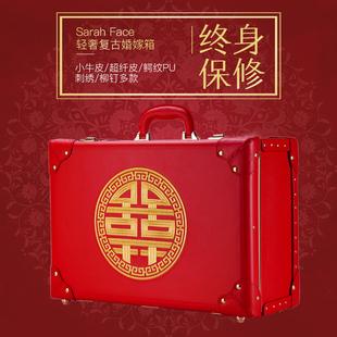 结婚嫁妆箱 轻奢复古新娘陪嫁箱 喜庆红色官箱 精致手工手提皮箱