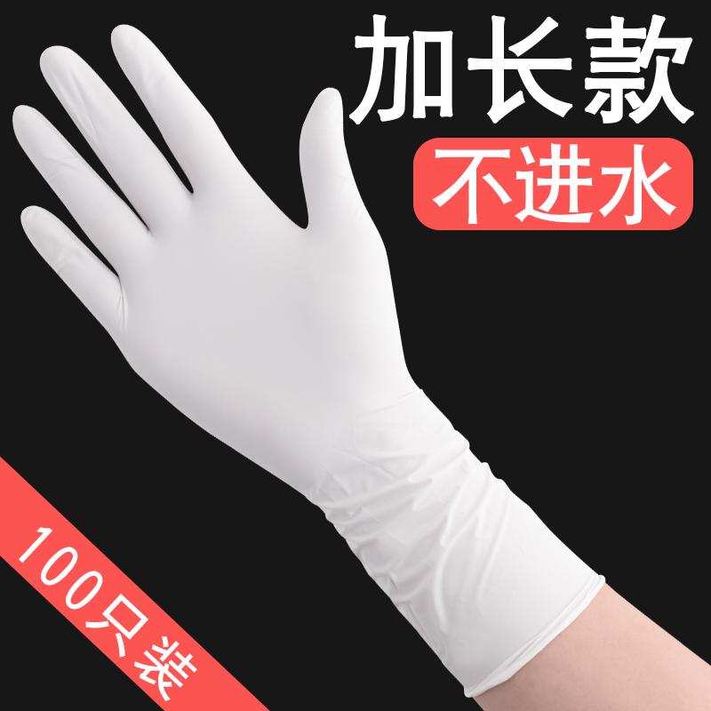 一次性手套加长款防水加厚食品餐饮橡胶乳胶劳保耐磨丁腈工作PVC