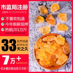 9斤老冰糖特级手工小粒碎黄冰糖一级袋装多晶散装5斤正宗云南特产