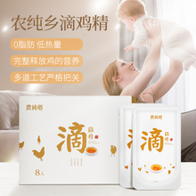 Nongchun Township, Taiwan, China imported nutrition tonic for pregnant women and parturients
