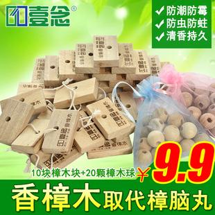 家用樟脑丸天然清香衣柜衣物防蛀防虫防潮防霉除味驱虫芳香去异味