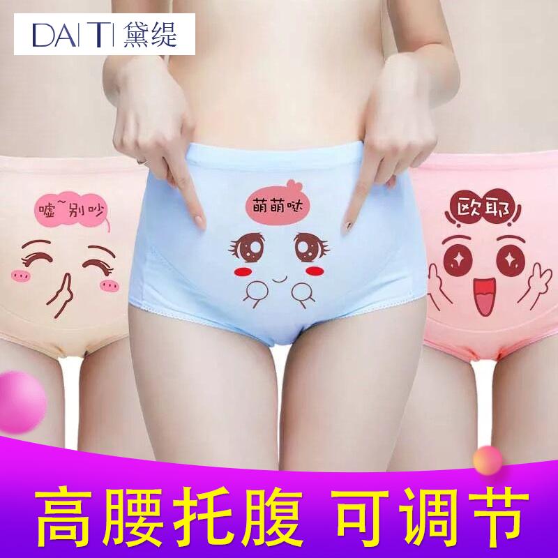 daiti黛缇孕妇纯棉高腰托腹内裤