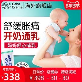 cabocreme卷心舒缓乳 堵奶通乳腺奶结涨奶增奶下奶催乳哺乳期60ml