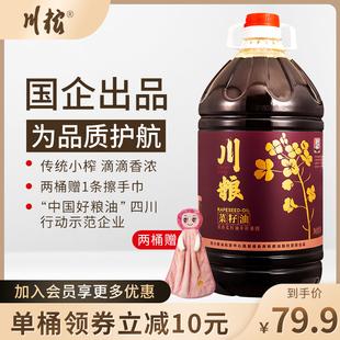 川粮小榨浓香纯菜籽油5L四川非转基因压榨家用大桶装食用油约10斤
