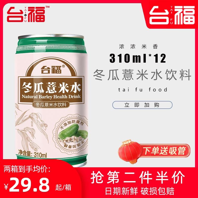 台福冬瓜薏米水310ml*12罐箱装网红饮料凉茶饮品婚庆酒席送礼整箱
