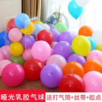加厚哑光气球装饰100个装儿童生日派对防爆求婚礼房场景布置用品