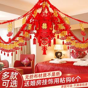 结婚用品欧式拉花装饰婚房布置套装创意浪漫客厅中式卧室新房婚礼