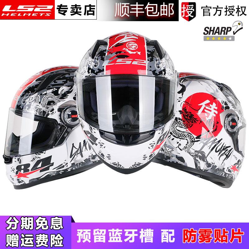 LS2头盔摩托车全盔男女四季通用防雾全覆式卡丁车赛跑车机车FF358